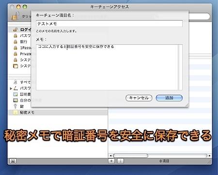 Macに重要な暗証番号を安全に保管する方法 Inforati 1
