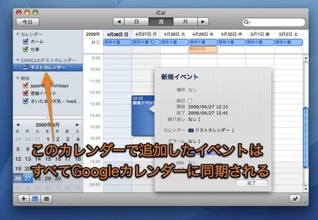 Mac iCalとGoogleカレンダー™を非常に簡単に同期させる方法 Inforati 5
