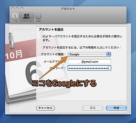 Mac iCalとGoogleカレンダー™を非常に簡単に同期させる方法 Inforati 1