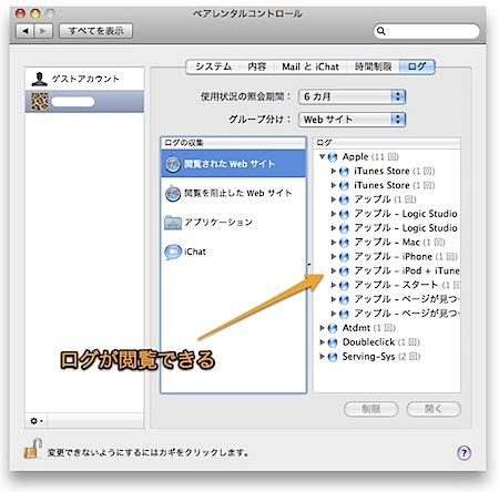 ユーザがMacをどのように使用したかをログに保存してチェックする方法 Inforati 1
