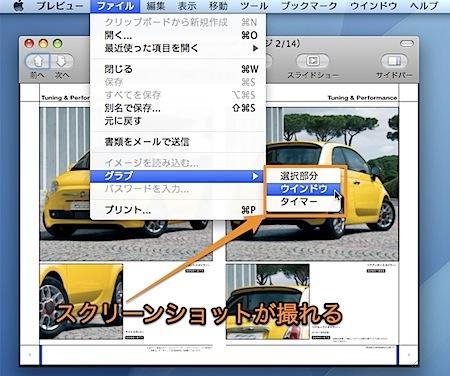 Macのプレビュー.appでスクリーンショットを撮る方法 Inforati 1