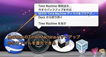 Time Machineでバックアップしたファイルを他のMacから取り出す方法 Inforati 1