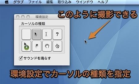 Macでマウスカーソルも含めてスクリーンショットを撮影する方法 Inforati 1