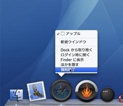 Macでフリーズしたアプリケーションを強制終了する方法のまとめ Inforati 4