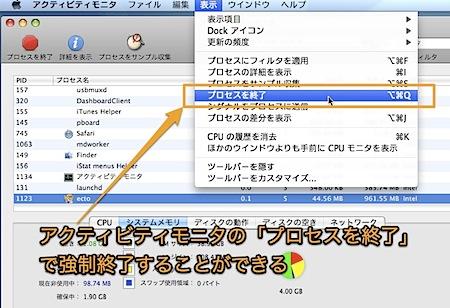 Macでフリーズしたアプリケーションを強制終了する方法のまとめ Inforati 5