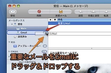 Mac Mailを使用して重要なメールをGmail™に預ける方法 Inforati 1