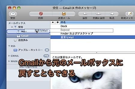 Mac Mailを使用して重要なメールをGmail™に預ける方法 Inforati 3