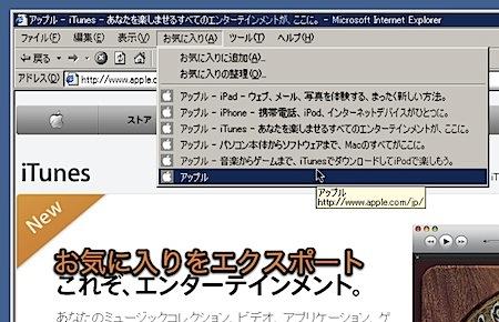 Internet Explorerのお気に入り(ブックマーク)をMacのSafariに移行する方法 Inforati 1