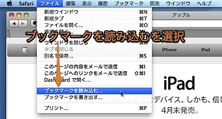 Internet Explorerのお気に入り(ブックマーク)をMacのSafariに移行する方法 Inforati 10