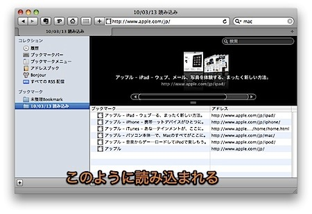 Internet Explorerのお気に入り(ブックマーク)をMacのSafariに移行する方法 Inforati 11