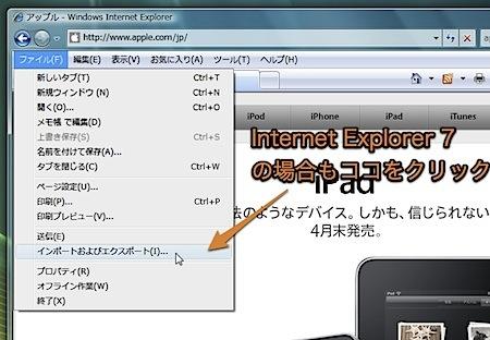 Internet Explorerのお気に入り(ブックマーク)をMacのSafariに移行する方法 Inforati 12