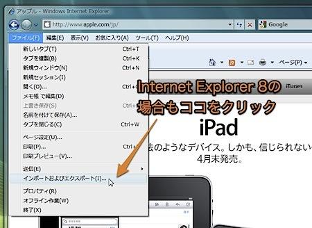 Internet Explorerのお気に入り(ブックマーク)をMacのSafariに移行する方法 Inforati 14