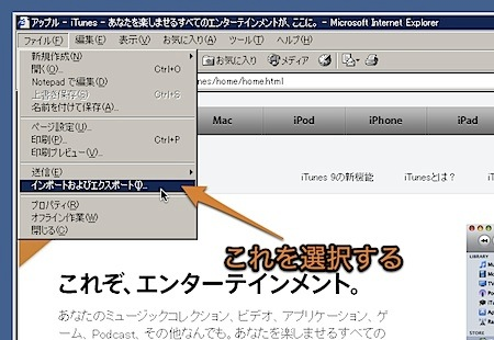Internet Explorerのお気に入り(ブックマーク)をMacのSafariに移行する方法 Inforati 2