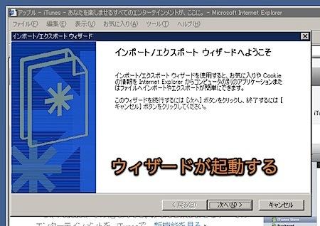 Internet Explorerのお気に入り(ブックマーク)をMacのSafariに移行する方法 Inforati 3