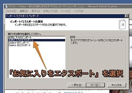 Internet Explorerのお気に入り(ブックマーク)をMacのSafariに移行する方法 Inforati 4