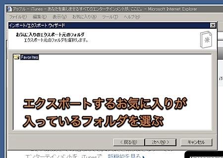 Internet Explorerのお気に入り(ブックマーク)をMacのSafariに移行する方法 Inforati 5
