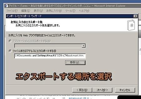 Internet Explorerのお気に入り(ブックマーク)をMacのSafariに移行する方法 Inforati 6