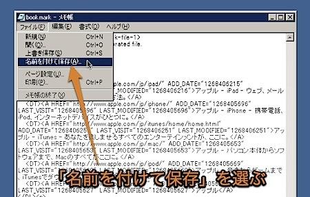 Internet Explorerのお気に入り(ブックマーク)をMacのSafariに移行する方法 Inforati 8
