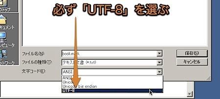 Internet Explorerのお気に入り(ブックマーク)をMacのSafariに移行する方法 Inforati 9