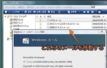 Windowsメールのデータを、MacのMail.appに移行する方法 Inforati 1