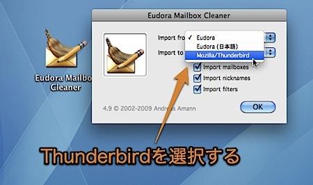 Windowsメールのデータを、MacのMail.appに移行する方法 Inforati 11