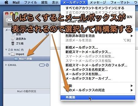 Windowsメールのデータを、MacのMail.appに移行する方法 Inforati 13