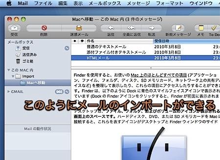 Windowsメールのデータを、MacのMail.appに移行する方法 Inforati 14