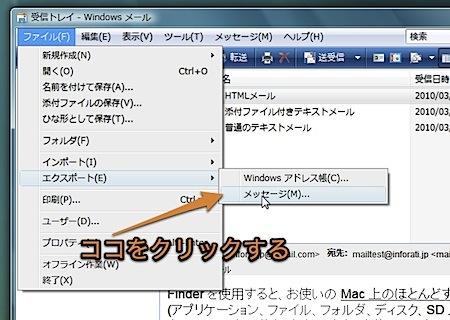 Windowsメールのデータを、MacのMail.appに移行する方法 Inforati 2