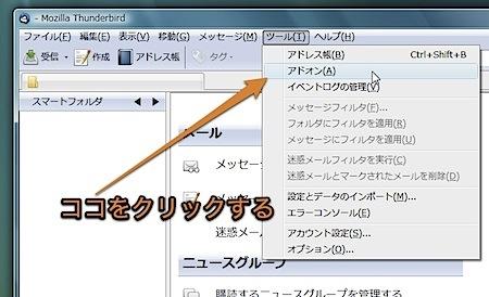 Windowsメールのデータを、MacのMail.appに移行する方法 Inforati 3