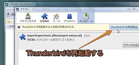 Windowsメールのデータを、MacのMail.appに移行する方法 Inforati 5
