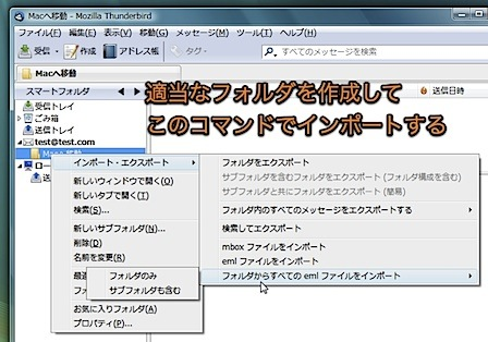 Windowsメールのデータを、MacのMail.appに移行する方法 Inforati 6
