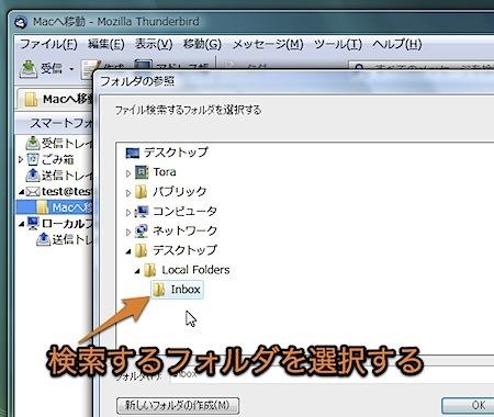 Windowsメールのデータを、MacのMail.appに移行する方法 Inforati 7