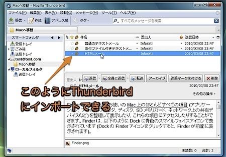 Windowsメールのデータを、MacのMail.appに移行する方法 Inforati 8