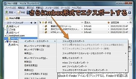 Windowsメールのデータを、MacのMail.appに移行する方法 Inforati 9
