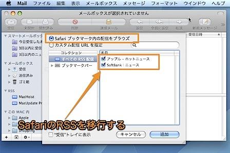 Mac MailにSafariの登録済みRSSフィードをインポートする方法 Inforati 1