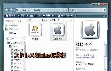 Windowsのアドレス帳を、文字化け無しにMacのアドレスブックに移行する方法 Inforati 1