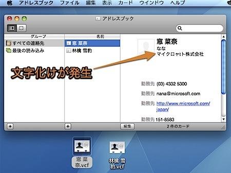 Windowsのアドレス帳を、文字化け無しにMacのアドレスブックに移行する方法 Inforati 10