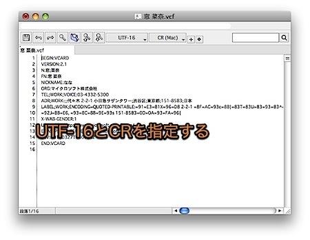 Windowsのアドレス帳を、文字化け無しにMacのアドレスブックに移行する方法 Inforati 11
