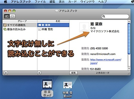Windowsのアドレス帳を、文字化け無しにMacのアドレスブックに移行する方法 Inforati 12
