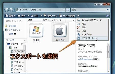 Windowsのアドレス帳を、文字化け無しにMacのアドレスブックに移行する方法 Inforati 2