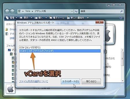 Windowsのアドレス帳を、文字化け無しにMacのアドレスブックに移行する方法 Inforati 3