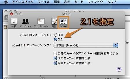 Windowsのアドレス帳を、文字化け無しにMacのアドレスブックに移行する方法 Inforati 5