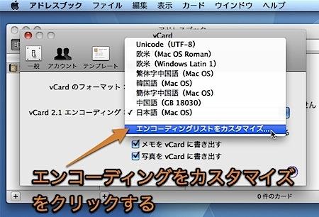 Windowsのアドレス帳を、文字化け無しにMacのアドレスブックに移行する方法 Inforati 6