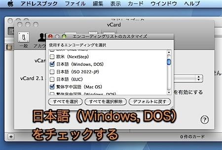 Windowsのアドレス帳を、文字化け無しにMacのアドレスブックに移行する方法 Inforati 7