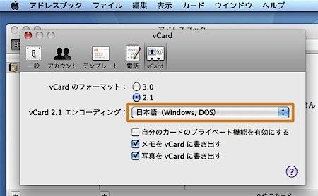 Windowsのアドレス帳を、文字化け無しにMacのアドレスブックに移行する方法 Inforati 8