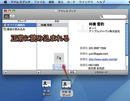 Windowsのアドレス帳を、文字化け無しにMacのアドレスブックに移行する方法 Inforati 9