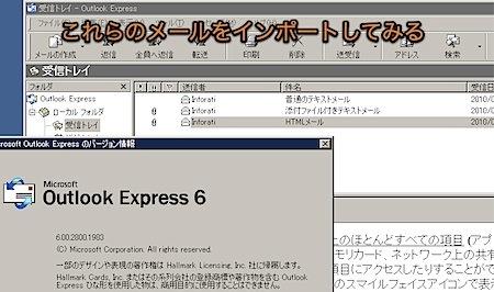 Outlook Expressのメールを、MacのMail.appに移行する方法 Inforati 1