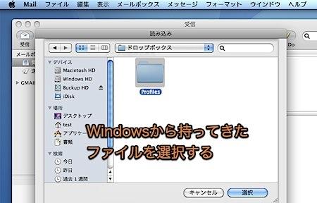 Outlook Expressのメールを、MacのMail.appに移行する方法 Inforati 10