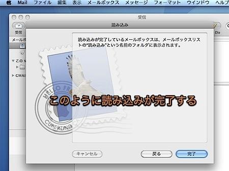 Outlook Expressのメールを、MacのMail.appに移行する方法 Inforati 11