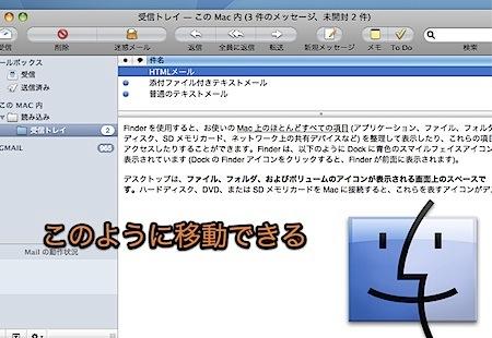 Outlook Expressのメールを、MacのMail.appに移行する方法 Inforati 12